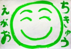 優秀賞 いずみ作業所「地球笑顔」
